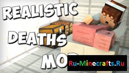 Мод Realistic Deaths 1.7.10