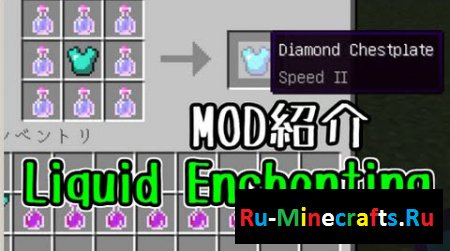 Мод Liquid Enchanting 1.8