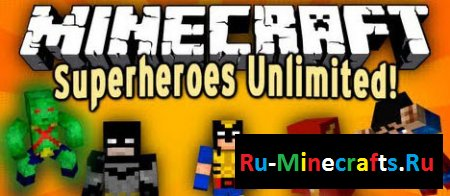 Мод Superheroes Unlimited 1.7.10