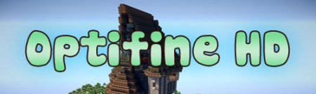Мод OptiFine HD [1.8.8]