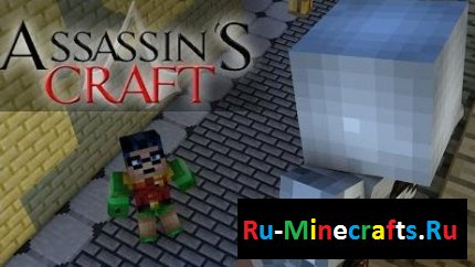 Мод AssassinCraft 1.8.9