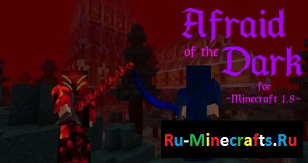 Мод Afraid of the Dark для Minecraft 1.8.9