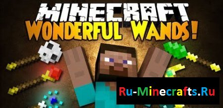 Мод Wonderful Wands для Minecraft 1.8.9