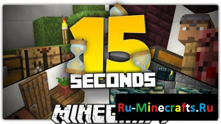 ����� 15 Seconds Puzzle ��� Minecraft 1.8.9