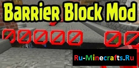 Мод Craftable Barrier Block для Minecraft 1.8.9