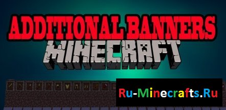 Мод Additional Banners для Minecraft 1.8.9