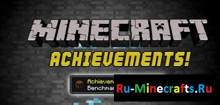 Мод Better Achievements для Minecraft 1.8.9