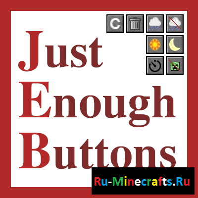 Мод Just Enough Buttons для Minecraft 1.7.10 и выше