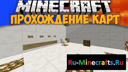 Cмотреть видео майнкрафт (minecraft) прохождение карт 1